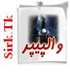 WwW.SirK.TK /بزرگترین سیرک تفریحی ایران /والپیر